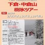 下倉・中倉山樹氷ツアー