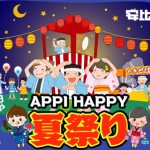 APPI HAPPY 夏祭り