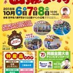 山賊祭り2018