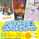 八幡平・安比ゆきフェスティバル