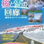 桜と雪の回廊2018