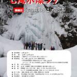 七滝氷瀑ツアー