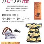 2019おひろめ展