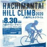 八幡平ヒルクライム2020