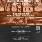 APPI X TRIATHLON & DUATHLON