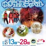 yukifestival2021