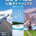 桜と雪の回廊2021